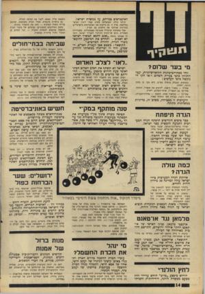 העולם הזה - גליון 1567 - 13 בספטמבר 1967 - עמוד 14 | האינטרסים כמרחב, על ממשלת ישראל. הולנד כולה, וממשלתה בפרט, עמדו לימין ישרא•1 במלחמה. ארץ זו גם מייצגת את האינטרסים הישראליים במדינות שניתקו את היחסים עם הארץ.