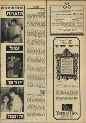 העולם הזה - גליון 1567 - 13 בספטמבר 1967 - עמוד 20 | אנשים כאשר אתה אומר: פנינו לשלום - אנחנו בעד פדרציה בארץ־ישראלמה עליך לעשות? מה הם הצעדים הממשיים להגשמת המטרה? ביום ד׳ הקרוב 13 ,בספטמבר, בשעה 8.30 בערב,