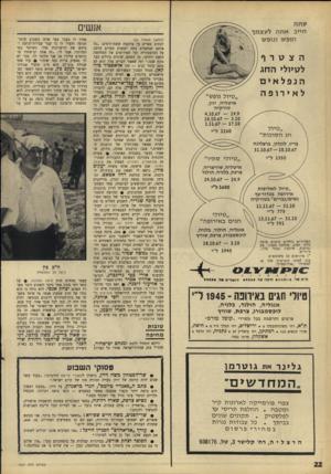 העולם הזה - גליון 1567 - 13 בספטמבר 1967 - עמוד 22 | עתה ז תי * ב אתת אנשים לעצמך תופ ש ונופ ש (המשך מעמוד )20 הצטרף לטיול* ה חג הנפלאים לא יר ופה איטליה, יוון, טורקיה 4.10.67 — 19.9 18.10.67 — 3.10 ת־א מר 6 .־ו