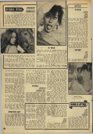 העולם הזה - גליון 1567 - 13 בספטמבר 1967 - עמוד 25 | קולנוע ההבטחה וההגשסה צחורה מיתר, אבל אסור הבגדים שלה לכל מיני אנשים.״ חברה אחרת אומרת שיש לה הצלחה אצל גברים :״הולך לה נורא אצל בחורים. אבל יש לה חבר קבוע,