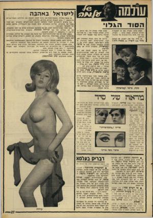 העולם הזה - גליון 1567 - 13 בספטמבר 1967 - עמוד 27 | לישראל ב א הב ה ה סוד האלוי האחת מלכה. השנייה באה מן האשפתות לגדולה הנוכחית. האחת מלכה — השנייה, בסך הכל, מלכה בלתי־מוכתרת של חתיכות־הקולנוע. איחד, בכל זאת,