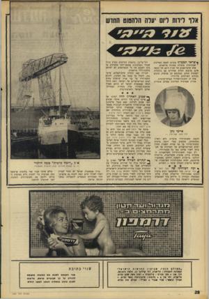 העולם הזה - גליון 1567 - 13 בספטמבר 1967 - עמוד 28 | אלו ליווח ליום יעלה הלהסוט החוש *שראל תצטרף בקרוב למפת המדינות שבמימיהן פועלות ספינות פיראטים. אלא שהפיראטים של שנות ה־ 60 של המאה אינם מניפים דגלים שחורים עם