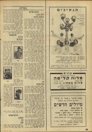 העולם הזה - גליון 1567 - 13 בספטמבר 1967 - עמוד 30 | במדינה דרכי־חיים שעה . 04 דו ברכבת ישראל הופעה בכורה ארצית בשעה 9.15 בערב יום ד׳ 13.9 בקולנע ״סינרמה״ תל־אביב פיכיפ — הופיעו בהצלחה עצומה במשך שנה באירופה