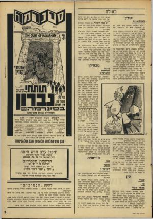 העולם הזה - גליון 1567 - 13 בספטמבר 1967 - עמוד 5 | בעולם פולין העצמאיים הכוח השלישי מודרני כיום מאוד. לא רק בהאבאנה, אלא גם בבוקרשט׳ ואף בפאריס. השבוע היתד׳ אי־ההזדהות מקובלת ביותר על תושבי־ווארשה, בירת־פולין.