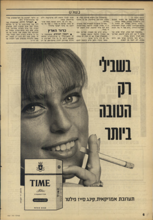 העולם הזה - גליון 1567 - 13 בספטמבר 1967 - עמוד 6 | בעורם (המשך מעמוד )5 צרפתייה, שהאשימה את השוטר המקופי ג׳ון גרימסדייל בביצוע מעשה מגונה. ״הייתי ברחוב ושאלתי את השוטר לכתובת מעבידתי,״ סיפרה הנערה השחרחורת