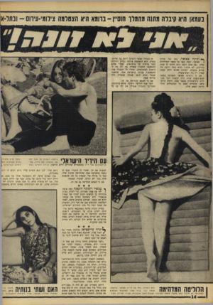 העולם הזה - גליון 1568 - 20 בספטמבר 1967 - עמוד 14 | לפני שנה הודיעה ממינה שהיא מתחתנת, ואחר־כך התברר שעדיין אין לה עם מי עם הידיד הישראלי קן־הקולנוע אסי דיין (,במכנסיים שחורים וללא חולצה) הכירה רומינה בעת לעשות