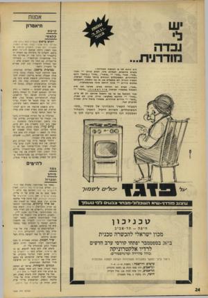 העולם הזה - גליון 1568 - 20 בספטמבר 1967 - עמוד 24 | *7/יס ל7//7£7 כאשר בני אמדורסקי, מחצית צמד הדודאים, ושליש משלישיית גשר הירקון, האזין לירושלים של זהב, התרגש כמו כולם. … אמדורסקי התקשר עם חברת