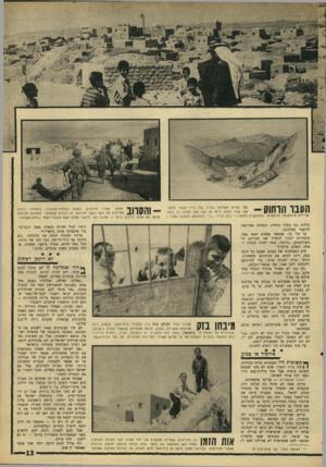 העולם הזה - גליון 1569 - 27 בספטמבר 1967 - עמוד 13 | אבל שתי מילות־קסם חזרו וצצו לכל אורך השיחה: דאולה פלסטיניוז — מדינה פלסטינית. … האם באמת תהיה מוכנה לתת יד להקמתה של מדינה פלסטינית עצמאית, שתבוא !•.יתר, להסכם