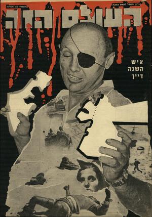העולם הזה - גליון 1570 - 4 באוקטובר 1967