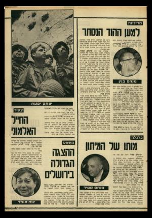 העולם הזה - גליון 1570 - 4 באוקטובר 1967 - עמוד 27 | מד>נ>ות למען ההוד הנסחר מלחמת ששת־הימים הפילה קרבנות רבים בזירה המדינית הישראלית. … אולם מלחמת ששת־הימים שינתה את הכל. … לולא מלחמת ששת־הימים, היתה