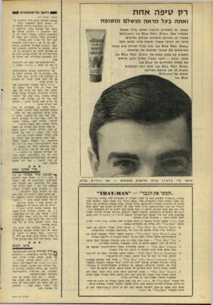 העולם הזה - גליון 1572 - 16 באוקטובר 1967 - עמוד 18 | ר ק טי פהאחת רחוב הדיסקוטק־ (המשך מעמוד ) 15 באופנת המיזרח. אולם גדול, תיזמורת גדולה, ובפנים קיוסק למשקאות קלים. רות 18 סטודנטית בריטית לכימיה שהגיעה לפני