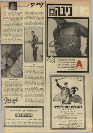 העולם הזה - גליון 1572 - 16 באוקטובר 1967 - עמוד 2 | ״איפה נערות הפצצה הכושיות?״ שאלנו בשבוע שעבר, בכותרת השער הקדמי. בעצם• ידענו היטב היכן הן. כשם שידענו, כי לא רק השתיים נלכדו במיבצע־בזק של משטרת־ירושלים ושרותי