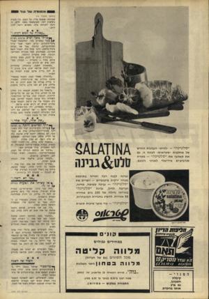 העולם הזה - גליון 1572 - 16 באוקטובר 1967 - עמוד 20 | אנטומיה שד שוד (המשך מעמוד ) 19 שטויות! שכבתי עליו, על הבטן, כדי לזכות ביציבות יתר. השתמשתי בשתי ידיים, זה דומה לתנוחת צלף, כשהוא רוצה לכוון היטב.״ ״עבודה שד