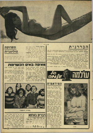 העולם הזה - גליון 1572 - 16 באוקטובר 1967 - עמוד 23 | אנג׳לה הבררני ת הנערה בערסל היא בעלת־בית, המשכירה חדרים מרוהטים בלוס־אנג׳לס. חוץ מזה, אנג׳לה דוריאן היא גם כוכבנית־טלביזיה, נערת־פלייבוי ובקרוב —