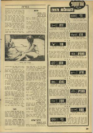 העולם הזה - גליון 1572 - 16 באוקטובר 1967 - עמוד 24 | במדינה חיות הבריאות שלך תשתפר, אם כי אתה תמשיך להתלונן על מיחושים. מצד שני, גם הכיס יהיה מלא — בניגוד לצפוי. הזהרי, הבחור הזה לא מתכוון לחתונה אלא למשהו אחר 20