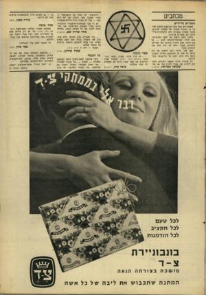 העולם הזה - גליון 1572 - 16 באוקטובר 1967 - עמוד 3 | הזדעזעתי. יש משהו מן הקאניבאלי ברעיון שנאכל בשר גרמני. אני לא יודע למה — אבל זה כאילו היינו זוללים מבשרנו. לא די בכך שבמחנות־ההשמדה וברכבות־הרעב אכלו לפעמים
