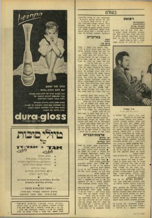 העולם הזה - גליון 1572 - 16 באוקטובר 1967 - עמוד 5 | בעולם ויטנאם התאב דו ת ל טווח ארוך משך חודש ימים לא נדמו התותחים המוסווים, המחופרים באדמה והנעים מנקודה אחת לשנייה. משך חודש ימים ישבו הנחתים האמריקאיים,