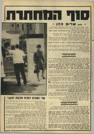 העולם הזה - גליון 1572 - 16 באוקטובר 1967 - עמוד 7 | מאת ש דו כ הן ־ובכן — המחתרת הערבית נופצה לרסיסים. אנשיה יושבים במעצר. ראשיה נלכדו. הניצחון על אירגוני הטרור הוא עצום ורב. הוא הושג במהירות, במיבצע־בזק שהמטיר
