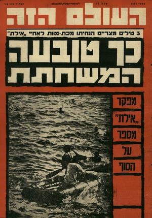 העולם הזה - גליון 1573 - 23 באוקטובר 1967