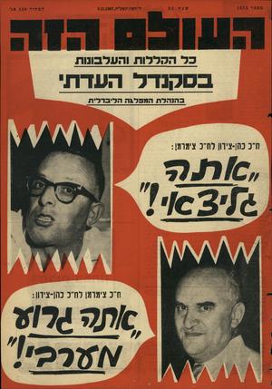 העולם הזה - גליון 1575 - 8 בנובמבר 1967