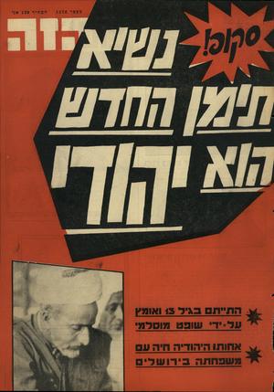 העולם הזה - גליון 1576 - 15 בנובמבר 1967