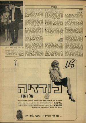 העולם הזה - גליון 1577 - 22 בנובמבר 1967 - עמוד 21 | ומה היה מרגיז את חיים וייצמן? … זאת היא, כפקידת משרד־הפנים, שהביאה לחיים וייצמן את תעודת־הזהות הישראלית שלו.