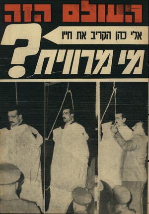 העולם הזה - גליון 1578 - 29 בנובמבר 1967