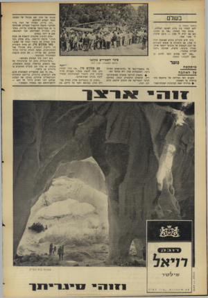 העולם הזה - גליון 1579 - 6 בדצמבר 1967 - עמוד 6 | ״שם ילמד ומחדש כיצד להיות כן נאמן לקונגו,״ הוסיף. נוער מי תקפה על האהבה השבוע ראה תחילתה של מיתקפה ביד עולמית על האהבה: >• במיזרח יצאה העיתונות הסינית־האדו־