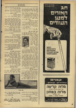 העולם הזה - גליון 1580 - 13 בדצמבר 1967 - עמוד 4 | יחיאל שזיפי, חיפה דופקים את השחורים נדמה לי שהכלל ״דופקים את השחורים״ מתקיים יפה בכדורגל הישראלי.