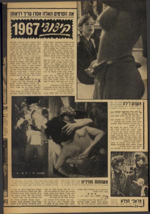 העולם הזה - גליון 1582 - 27 בדצמבר 1967 - עמוד 14   מה עשתה הצנזורה הישראלית? … נוסף לאלה תיקנה הצנזורה 13 סרטים אחרים. … הצנזורה פסלה לכן את הסרט כולו.