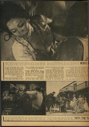 העולם הזה - גליון 1582 - 27 בדצמבר 1967 - עמוד 15   אפילו בצרפת המחמירה שונה החוק הקיים בפברואר , 1966 ועתה יכולה הצנזורה הצרפתית לאסור סרטים רק ״בהתחשב בנסיבות בהן הם מוקרנים״ .לדוגמה: הצנזורה רשאית לאסור הצגת