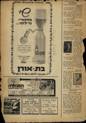 העולם הזה - גליון 1583 - 3 בינואר 1968