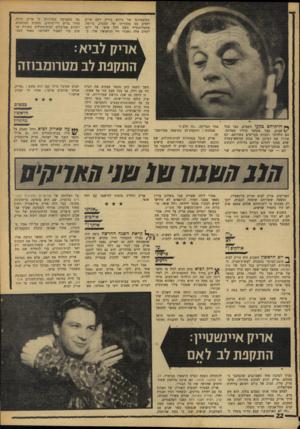 העולם הזה - גליון 1585 - 17 בינואר 1968 - עמוד 22 | באחד ד,מכ־ אריק לביא: התקנת לב מטרומבחוז ך* ולותיהם בקעו השבוע, כמו בכל שבוע, מכל מקלטי הרדיו במדינה. … הם — שני אלילי־הזמר הישראליים, שני האריקים. אריק לביא