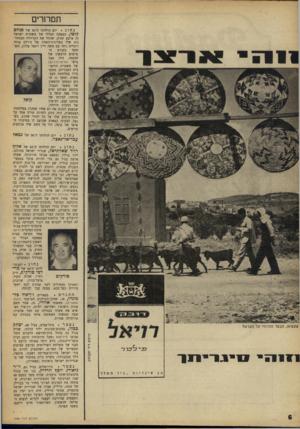 העולם הזה - גליון 1585 - 17 בינואר 1968 - עמוד 6 | תמחרים נחוג יום הולדתו ה־ 50 של פנחס קופל, המפקח הכללי של משטרת ישראל זה ארבע שנים, שהחל את הקריירה הבטחו־נית שלו בפלוגות־השדה של צ׳רלס אורד וינגייט (יחד עם