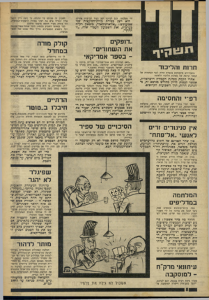 העולם הזה - גליון 1586 - 24 בינואר 1968 - עמוד 8 | ״דופקים את השחורים״ ־־ בספר אמריקאי ״האם הציונות היא