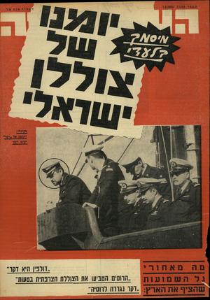 העולם הזה - גליון 1588 - 7 בפברואר 1968