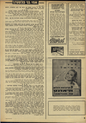 העולם הזה - גליון 1588 - 7 בפברואר 1968 - עמוד 6 | במצב הזה, ובתנאים האלה, זקוק העם הפלסטיני להנהגה שתובל להנהיגו. מחשבת המצד קה, אל אור השמש. העם הפלסטיני הדגול זקוק למנהיגות כזאת. … האם, אחרי כל זה, לא ראוי