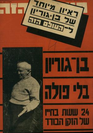 העולם הזה - גליון 1590 - 21 בפברואר 1968