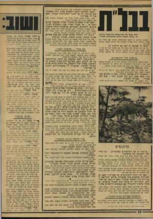העולם הזה - גליון 1590 - 21 בפברואר 1968 - עמוד 10 | משהו בחיי־הציבור הישראליים. אכן, דמוקרטיה פעילה! וכעדי המזימה הזאת יושבים ככית הזה ומשתתפים כוויכוח זה על חינוך לדמוקרטיה פעידה. האם אין זה ככל״ת? נכון, ניתנת