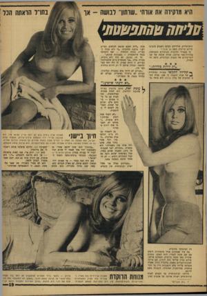 העולם הזה - גליון 1590 - 21 בפברואר 1968 - עמוד 19 | היא מרקידה את אורחי ״שרתו!״ לבושה -אך בתו׳ ל הראתה הבל סליחה הח1להסוהה׳ הישראליים, שלידיהם נקלעה השבוע חוברת- עירום בריטית בשם מן אונלי*. כי בעמודי החוברת