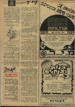 העולם הזה - גליון 1590 - 21 בפברואר 1968 - עמוד 2 | המכון הישראלי לשפות, ביוז־ס ללימוד שפות זרות בשיטה אור-קולית 31ט-\/;5ס0!1ט^ חדש בחיפה פותח סניף השיטה האור-קולית יעילה ביותר ללימוד שפות, קלה לקליטה, חוסכת