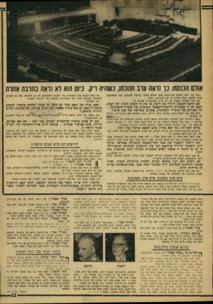 העולם הזה - גליון 1591 - 28 בפברואר 1968 - עמוד 11 | אולם הכנסת: כך נואה עוב חנוכתו, כשהיה ויק. … דבורה נצר גם שללה את הדיעה שעל מזכירות הכנסת לרשום את נוכחות חברי־הכנסת, ושרישום זה יהיה מיסמך פומבי גלוי. … הוא