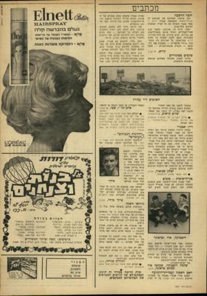 העולם הזה - גליון 1591 - 28 בפברואר 1968 - עמוד 3 | לעומת זאת, שומעים פה הרבה על אסתר ואבי עופרים, וכן על טופול, המופיע לפעמים בטלביזיה, בבדיחות ובשירים ישראליים מתורגמים לאנגלית, כגון ירושלים של זהב ושושנה.
