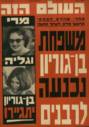 העולם הזה - גליון 1592 - 6 במרץ 1968