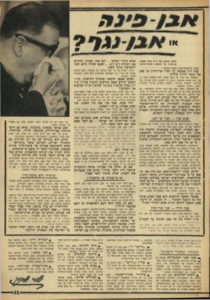 העולם הזה - גליון 1592 - 6 במרץ 1968 - עמוד 11 | להלן נאומו של ח״כ אורי אבנרי בוויכוח על תקציב משרד״החוץ. כבוד היושבת־ראש, כנסת נכבדה. בכל דיון בכנסת על דגרי שר־החוץ מר אפן אני עוכר חוויה מוזרה. בשומעי את