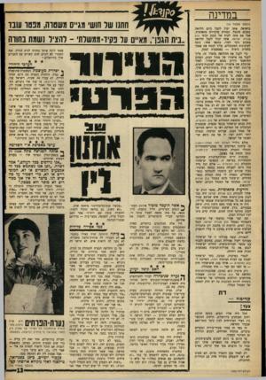 העולם הזה - גליון 1592 - 6 במרץ 1968 - עמוד 13 | במדינה (המשך מעמוד סז) בישראל, אתה יכול לקבל כיום הלוואה בסכום מוגבל, תמורת ערבויות מתאימות. אבל אם אתה לקוח של הבנק הדתי בנק אגודת ישראל, אתה יכול לקבל הלוואה