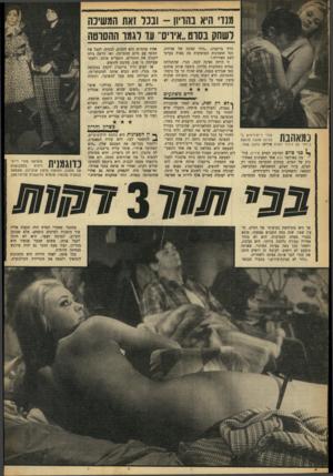 העולם הזה - גליון 1592 - 6 במרץ 1968 - עמוד 19 | דויד גרינברג ,״זוהי סצינה של אווירה, וכל התמונות המופיעות בה באות בעיקר לשם האווירה.״ זו היתר, סצינה קשה. מנדי, שהתגלתה בסרט כשחקנית מלידה, ביצעה אותה אומנם