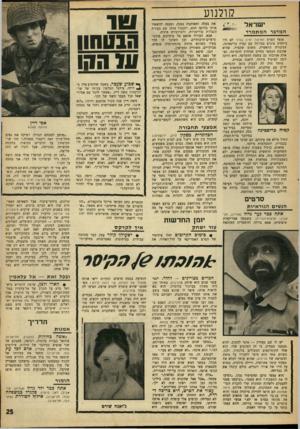 העולם הזה - גליון 1592 - 6 במרץ 1968 - עמוד 25 | קולנוע ישראל המדבר המתמרד אנשי הסרט חמישה ימים בסיני לא היו ביחסים טובים במיוחד עם קטיה כריסטינה, הגיבורה הראשית. משום שקטיה, שהיא אהובת הבמאי בחיים שמחוץ