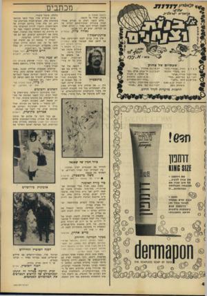 העולם הזה - גליון 1592 - 6 במרץ 1968 - עמוד 4 | מכתבים (המשך מעמוד )3 ציבור, ואולי על הונאה. כלום הגענו לשלב בו יכולים מנהלי חברה ציבורית ומזכירותיהם לבלות על חשבון האזרח הקטן מאוד — וכולם יצחקו מן הבדיחה,
