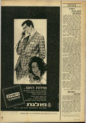 העולם הזה - גליון 1592 - 6 במרץ 1968 - עמוד 5 | בעולם דומדה אהבת מרדכי י שיגאת המן ישראל אינה יכולה להרשות לעצמה להישאר ניטראלית, טוענת הגירסה הרשמית, ועל־כן עליה להתקרב אל אמריקה, שהיא הפרו־יהודית